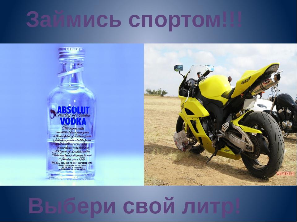 Займись спортом!!! Выбери свой литр!