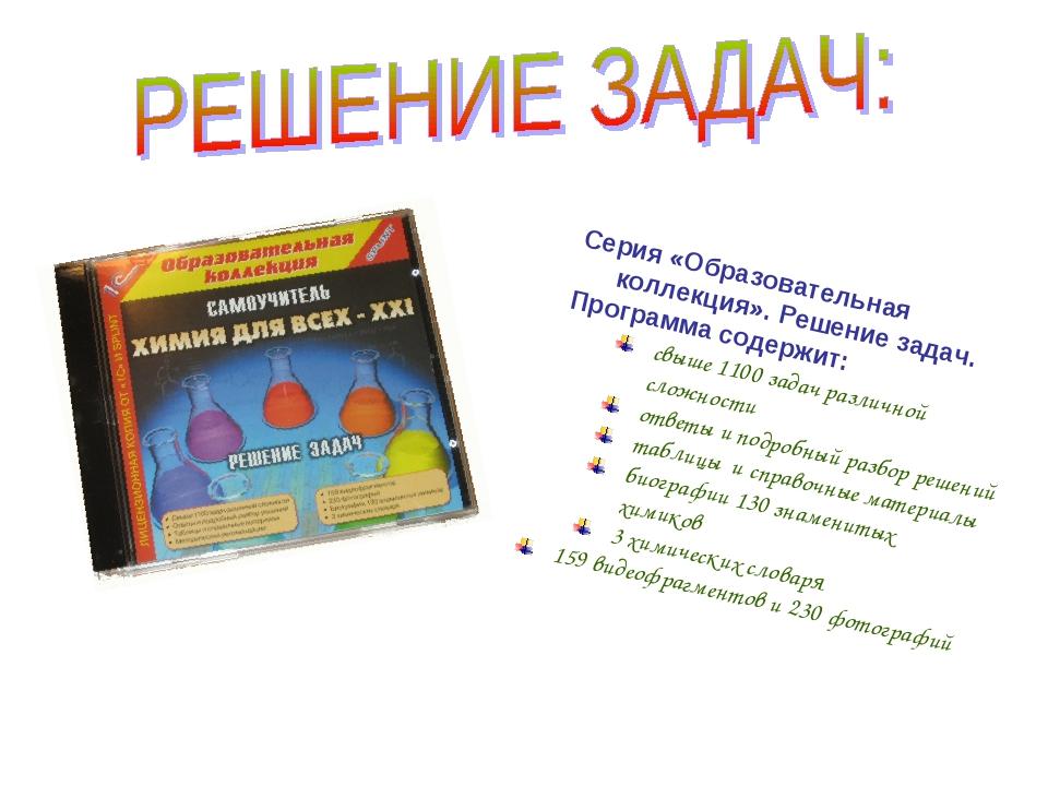 Серия «Образовательная коллекция». Решение задач. Программа содержит: свыше 1...