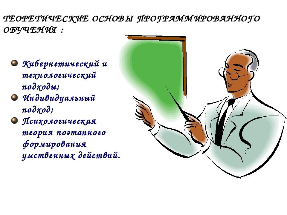 Кибернетический и технологический подходы; Индивидуальный подход; Психологиче...