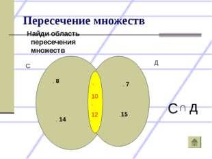 Пересечение множеств Найди область пересечения множеств 10. 12 . С Д . 8 . 14