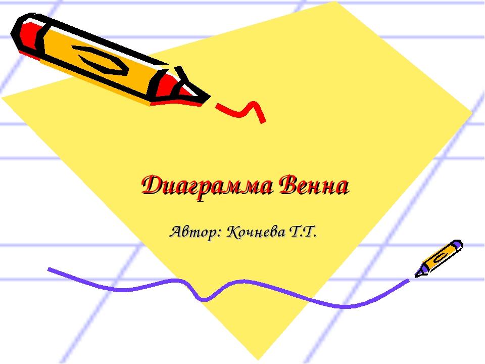 Диаграмма Венна Автор: Кочнева Т.Т.