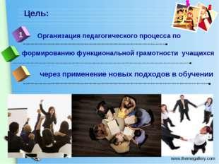 Цель: Организация педагогического процесса по 1 формированию функциональной г