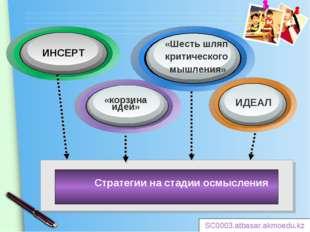 Стратегии на стадии осмысления ИНСЕРТ «корзина идей» «Шесть шляп критического