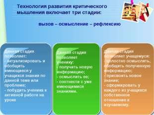 Технология развития критического мышления включает три стадии: Данная стади
