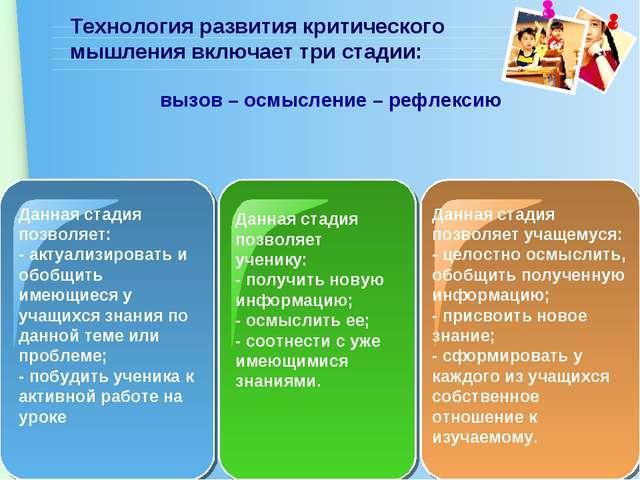 Технология развития критического мышления включает три стадии: Данная стади...