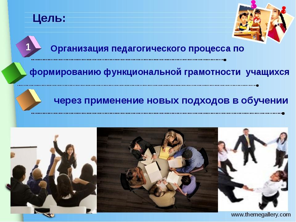 Цель: Организация педагогического процесса по 1 формированию функциональной г...