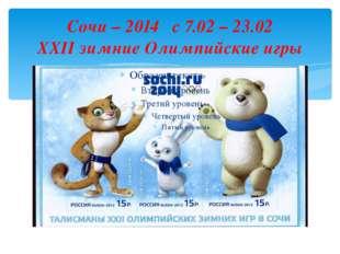 Сочи – 2014 с 7.02 – 23.02 XXII зимние Олимпийские игры