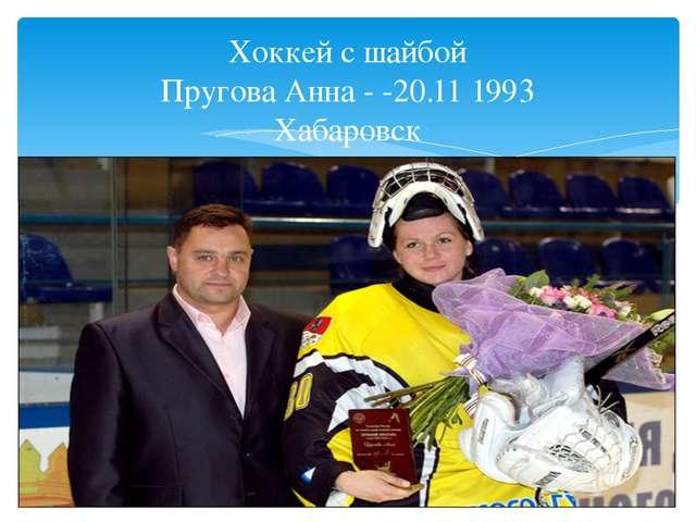 Хоккей с шайбой Пругова Анна - -20.11 1993 Хабаровск