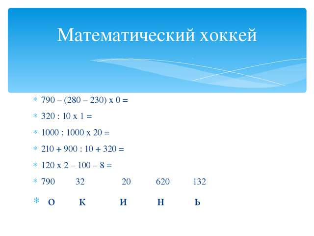 790 – (280 – 230) х 0 = 320 : 10 х 1 = 1000 : 1000 х 20 = 210 + 900 : 10 + 32...