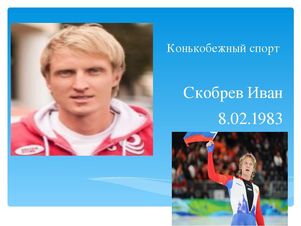 Конькобежный спорт Скобрев Иван 8.02.1983 Хабаровск