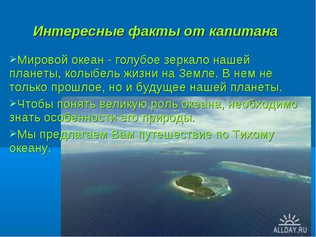 Интересные факты от капитана Мировой океан - голубое зеркало нашей планеты, к...