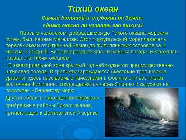 Тихий океан Самый большой и глубокий на Земле, однако можно ли назвать его ти...