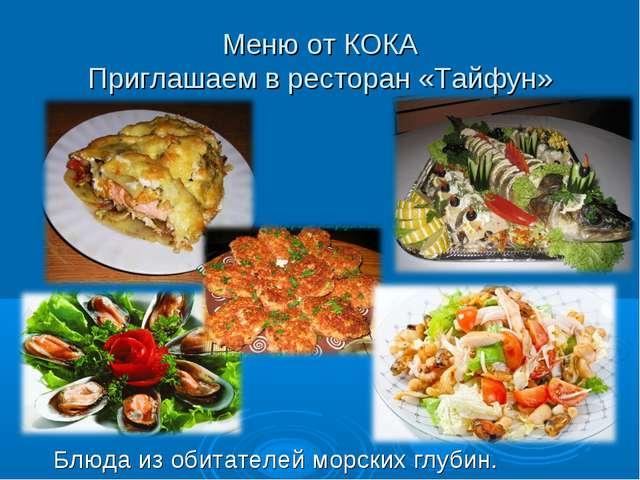 Меню от КОКА Приглашаем в ресторан «Тайфун» Блюда из обитателей морских глубин.
