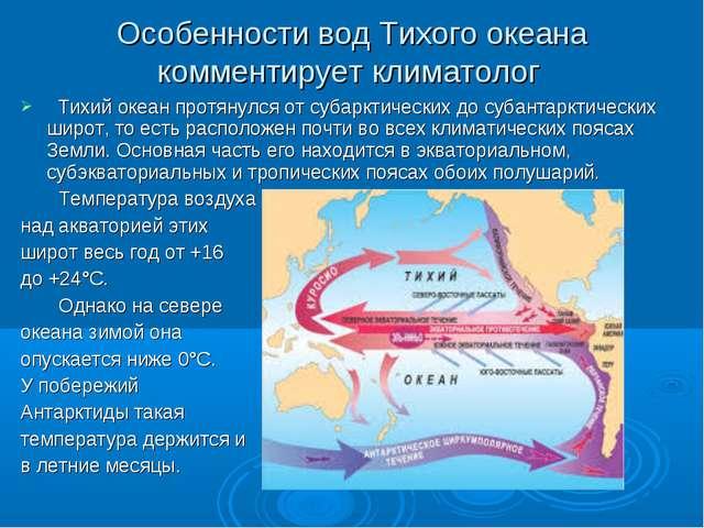 Особенности вод Тихого океана комментирует климатолог Тихий океан протянулся...