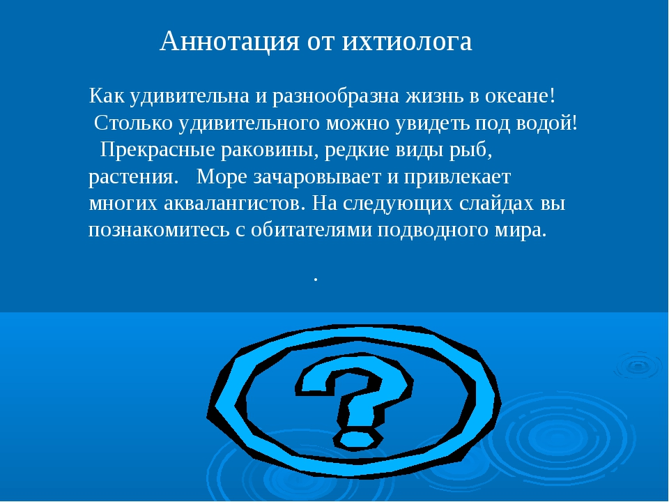 Аннотация от ихтиолога