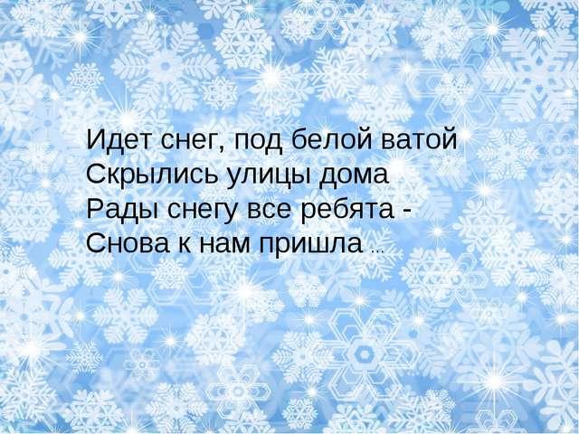 Идет снег, под белой ватой Скрылись улицы дома Рады снегу все ребята - Снова...