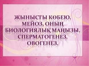 Косогова Ю.И., учитель биологии ГБОУ СОШ №1130