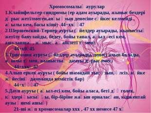 Хромосомалық аурулар Клайнфельтер синдромы (ер адам ауырады, жыныс бездері дұ