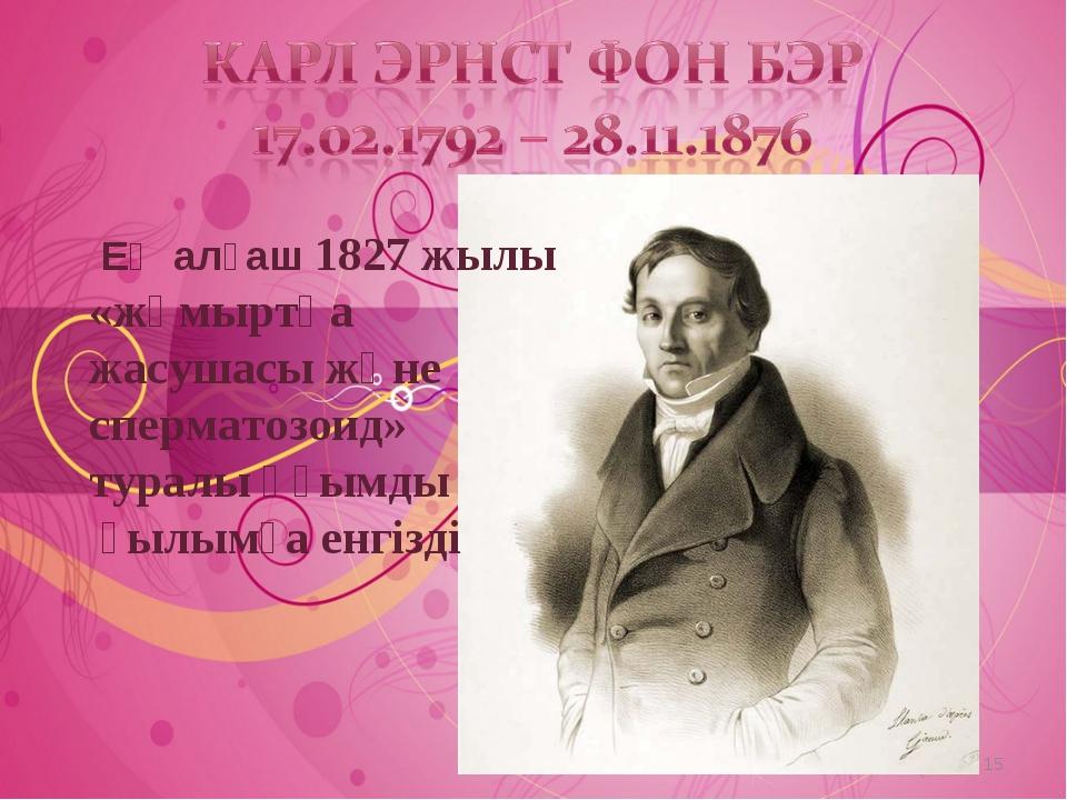 Ең алғаш 1827 жылы «жұмыртқа жасушасы және сперматозоид» туралы ұғымды ғылым...