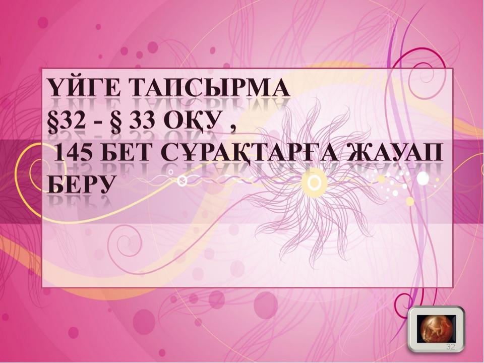 * Косогова Ю.И., учитель биологии ГБОУ СОШ №1130