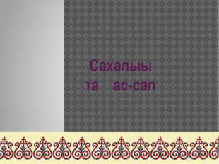 Сахалыы таҥас-сап
