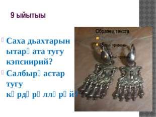 9 ыйытыы Саха дьахтарын ытарҕата тугу кэпсиирий? Салбырҕастар тугу кѳрдѳрѳллѳ