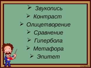 Звукопись Контраст Олицетворение Сравнение Гипербола Метафора Эпитет