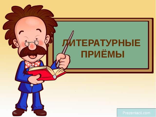 ЛИТЕРАТУРНЫЕ ПРИЁМЫ Prezentacii.com
