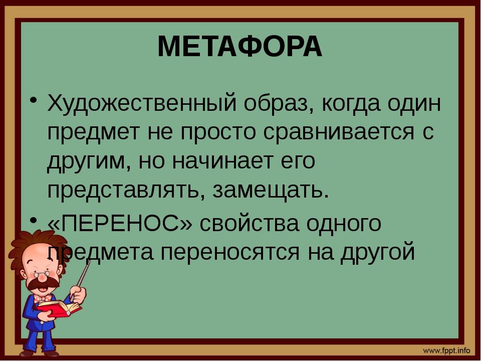 МЕТАФОРА Художественный образ, когда один предмет не просто сравнивается с др...