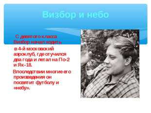 Визбор и небо С девятого класса Визбор начал ходить в 4-й московский аэроклуб