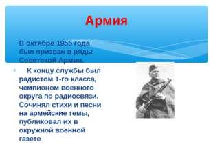 Армия В октябре 1955 года был призван в ряды Советской Армии. К концу службы