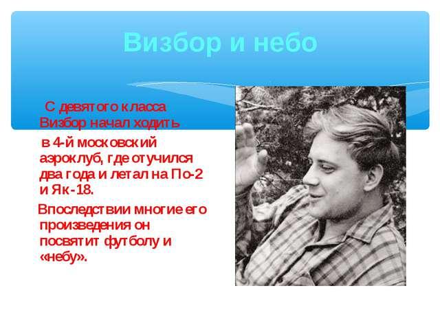 Визбор и небо С девятого класса Визбор начал ходить в 4-й московский аэроклуб...