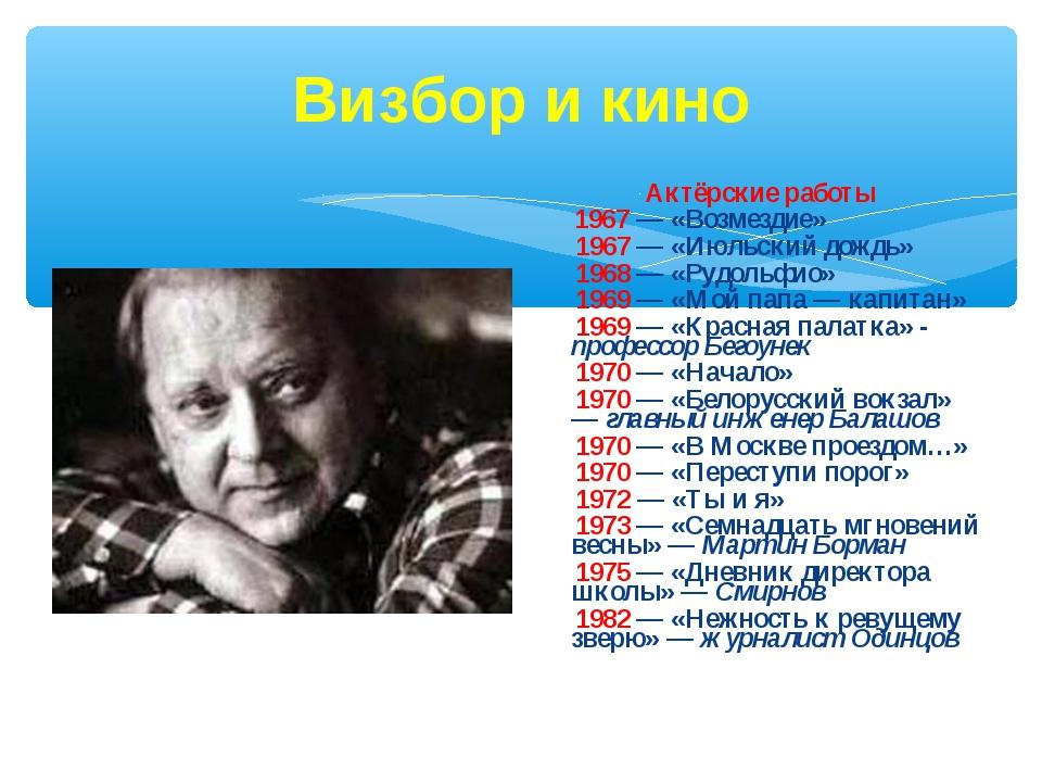 Визбор и кино Актёрские работы 1967 — «Возмездие» 1967 — «Июльский дождь» 196...