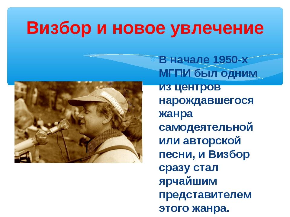 Визбор и новое увлечение В начале 1950-х МГПИ был одним из центров нарождавше...