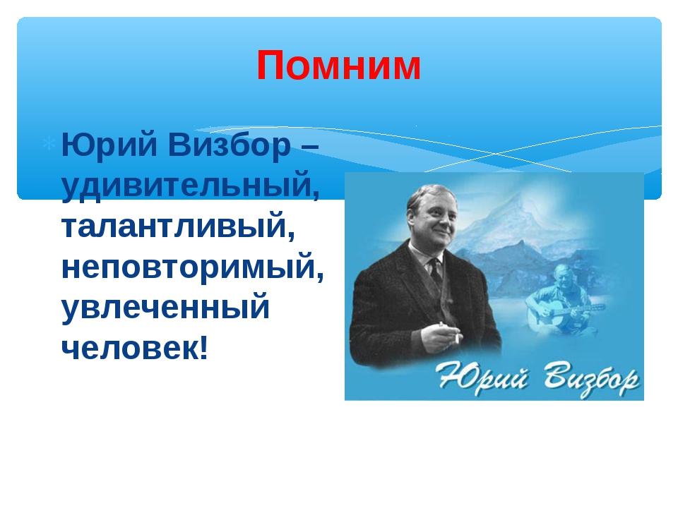Помним Юрий Визбор – удивительный, талантливый, неповторимый, увлеченный чело...