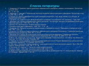 Список литературы 1. Атемаскина, Ю. Портфолио педагога дошкольного образовате