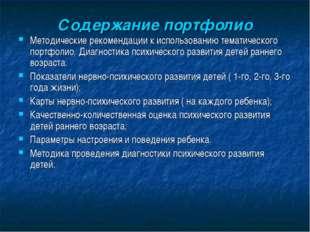Содержание портфолио Методические рекомендации к использованию тематического