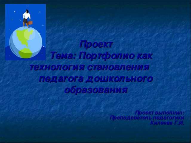 Проект Тема: Портфолио как технология становления педагога дошкольного образ...
