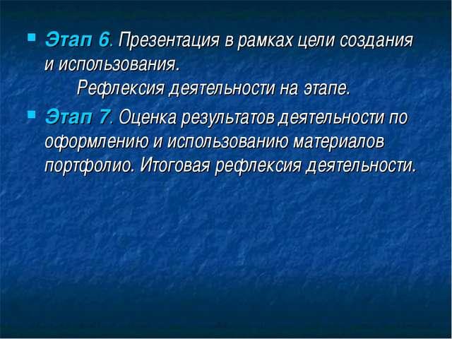 Этап 6. Презентация в рамках цели создания и использования. Рефлексия деятель...
