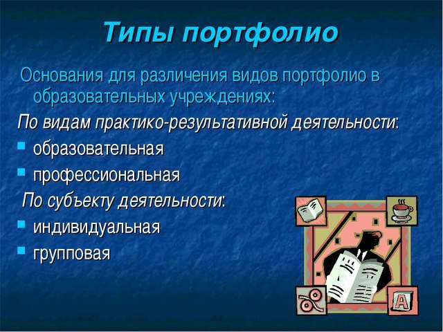 Типы портфолио Основания для различения видов портфолио в образовательных учр...