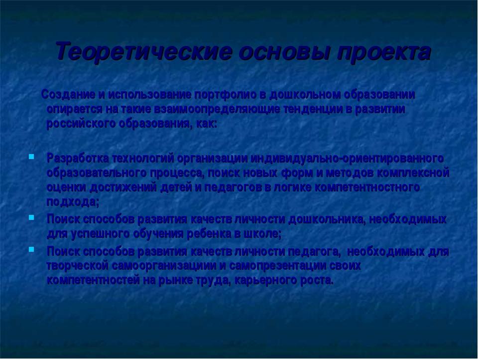 Теоретические основы проекта Создание и использование портфолио в дошкольном...