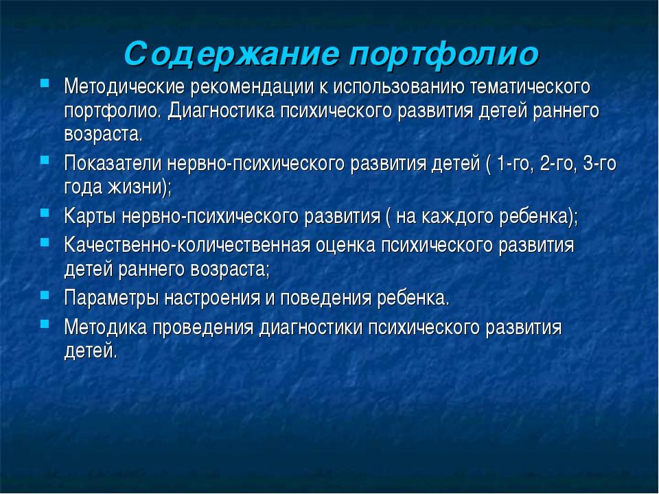 Содержание портфолио Методические рекомендации к использованию тематического...