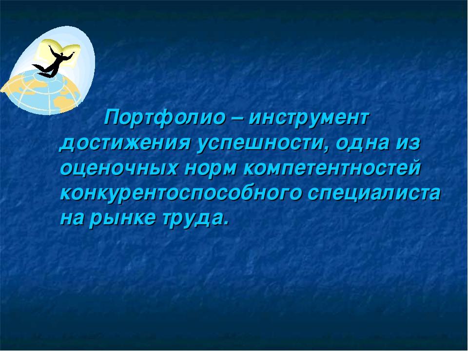 Портфолио – инструмент достижения успешности, одна из оценочных норм компете...