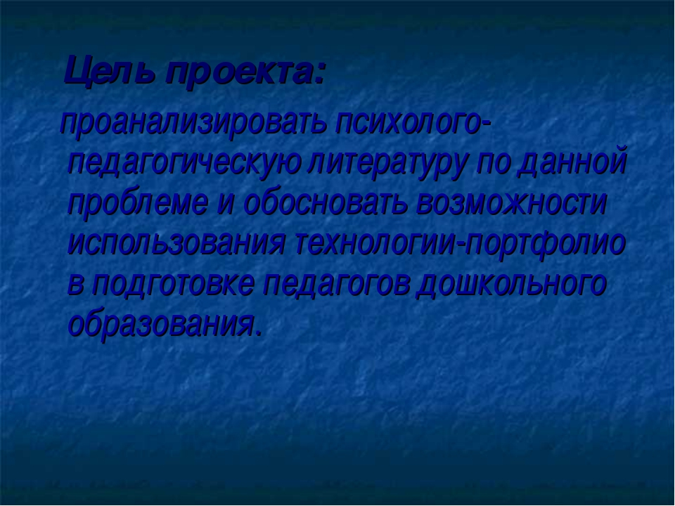 Цель проекта: проанализировать психолого-педагогическую литературу по данной...