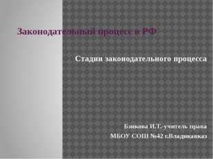 Законодательный процесс в РФ Стадии законодательного процесса Бзикова И.Т.-уч