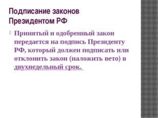 Подписание законов Президентом РФ Принятый и одобренный закон передается на п