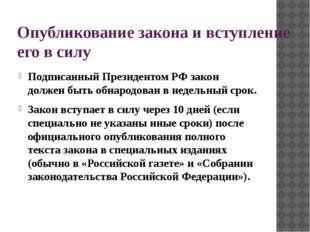 Опубликование закона и вступление его в силу Подписанный Президентом РФ закон