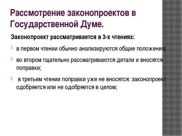 Рассмотрение законопроектов в Государственной Думе. Законопроект рассматрива...