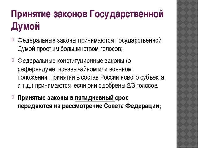 Принятие законов Государственной Думой Федеральные законы принимаются Государ...