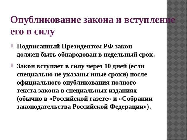 Опубликование закона и вступление его в силу Подписанный Президентом РФ закон...
